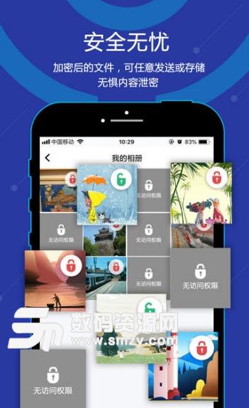 无忧密存app手机版图片