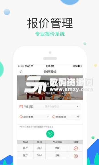 千周云管家iOS版圖片