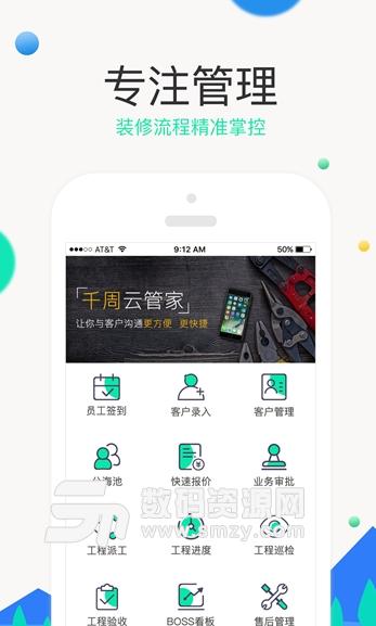 千周云管家iOS版截圖