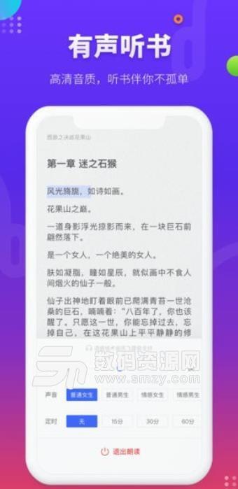 连载神器app苹果版
