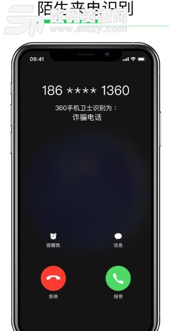 360手机安全卫士安卓版