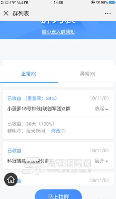 微小宠app安卓版下载