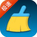 猎豹清理大师极速版appv1.0 手机安卓版