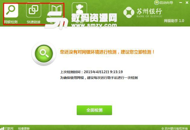 苏州银行网上银行官方版