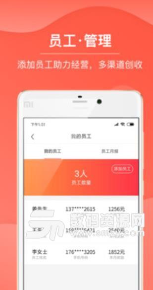 惠优卡商户版app