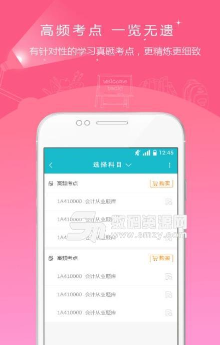 管理会计师准题库app