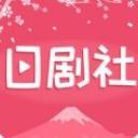 日剧社苹果版