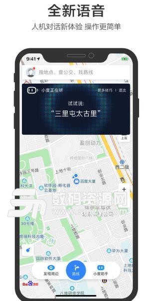 百度地图HD安卓版下载