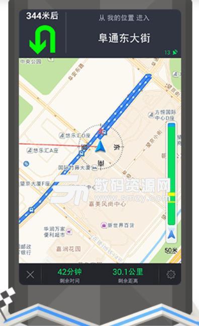 高德地图intel定制版app