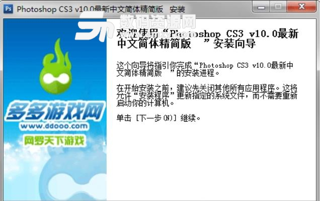 Adobe Photoshop CS3极度精简版截图