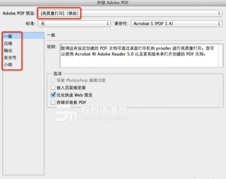 Adobe Photoshop CS3中文精简版