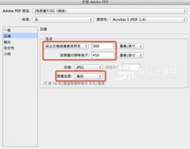Adobe Photoshop CS3极度精简版