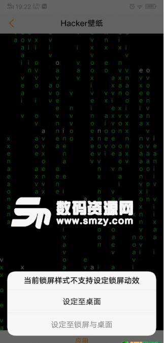 安卓手机主题壁纸_hacker壁纸安卓版(黑客风格壁纸) 手机版