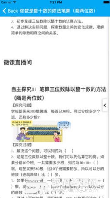泰微课苹果版app