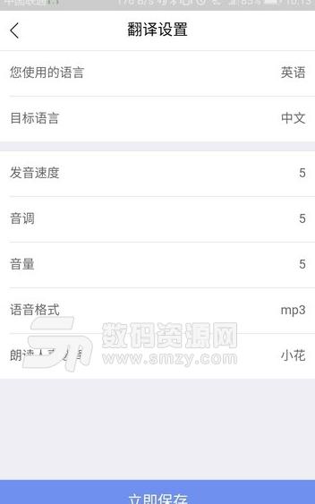 闪电侠翻译app手机版截图