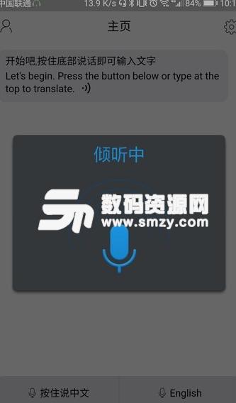 闪电侠翻译app手机版