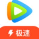 腾讯视频极速精简版app