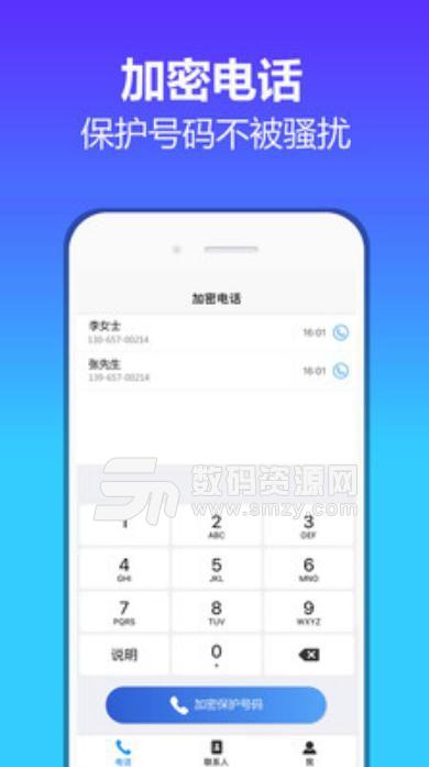 加密电话app安卓最新版
