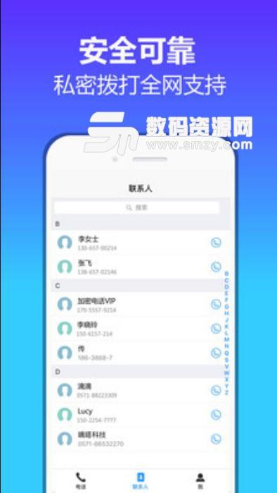 加密电话app安卓手机版