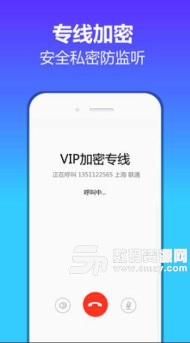 加密电话app安卓版