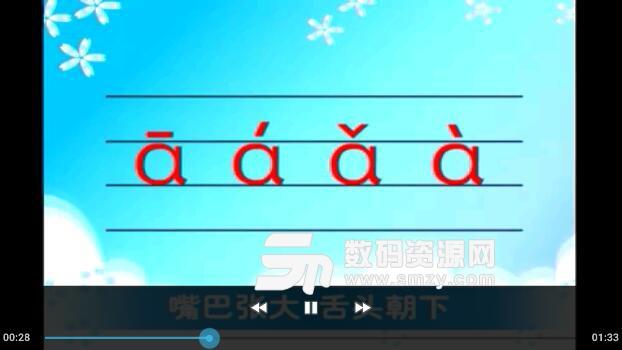 小学拼音学习最新版