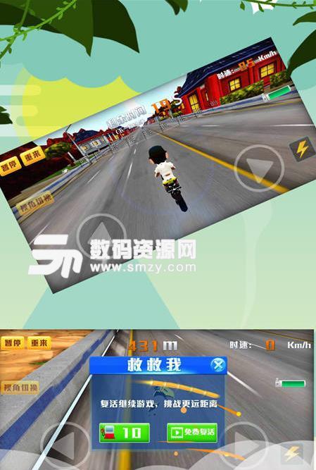 摩托骑士传奇手游安卓最新版