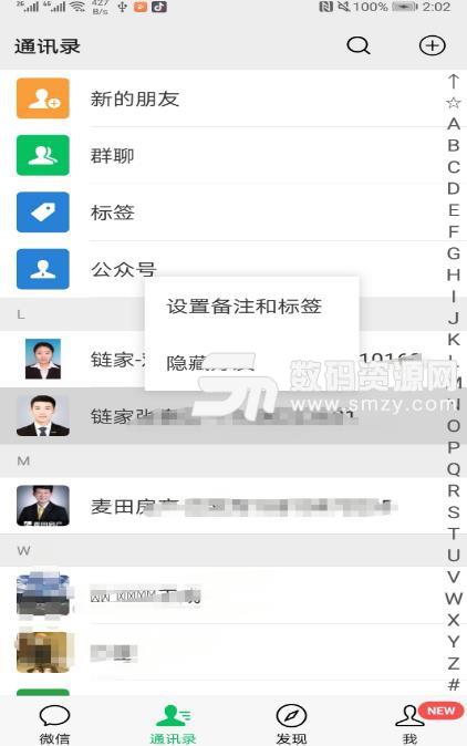 微信密友安卓版最新app