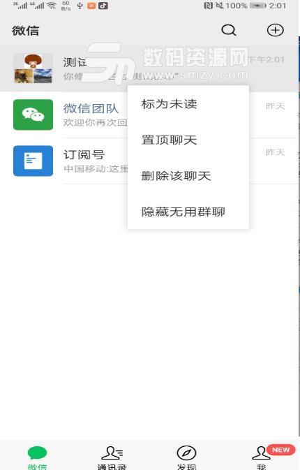 微信密友安卓版app下载