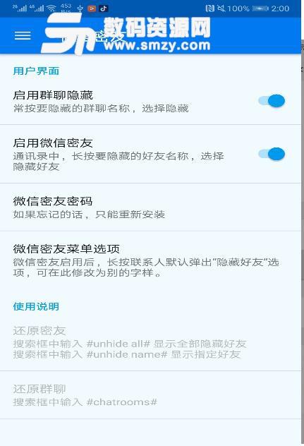 微信密友安卓版app