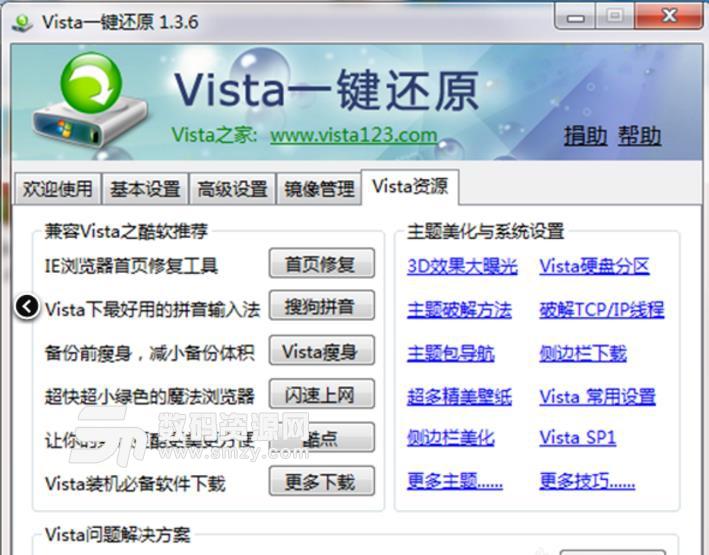 vista一键还原中文版