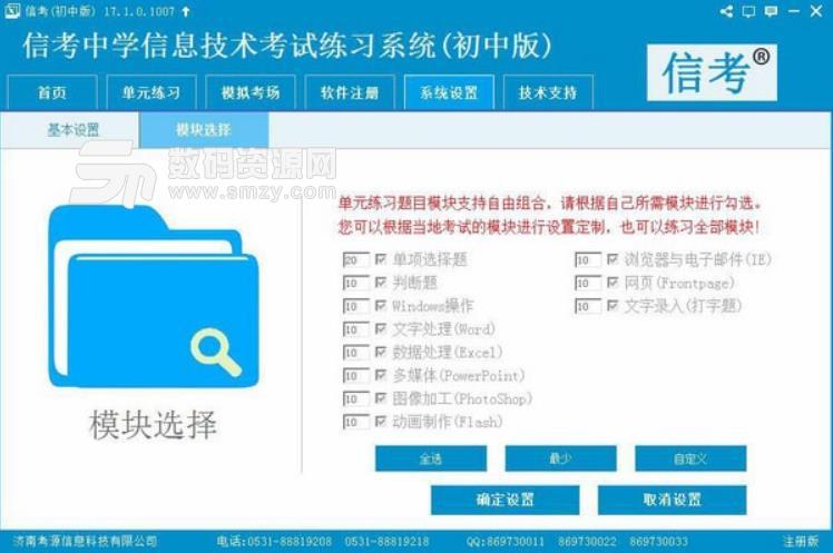 山東信考中學信息技術考試練習初中版下載