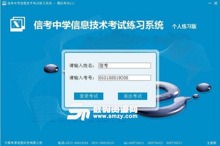 山東信考中學信息技術考試練習初中版