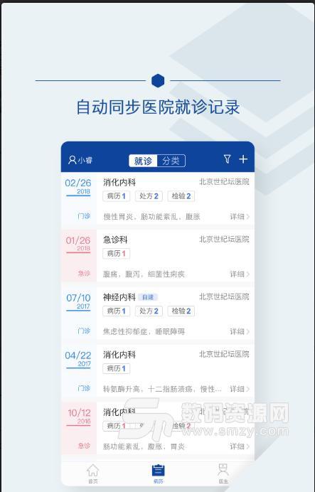 世纪云服务苹果ios免费版下载