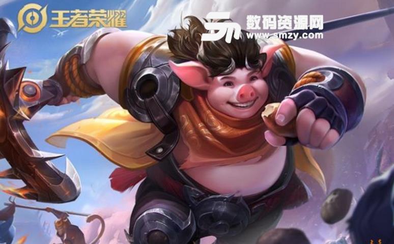 王者荣耀手游即将削弱的英雄猪八戒下载