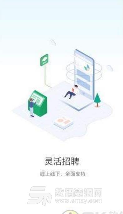 企业兼职app
