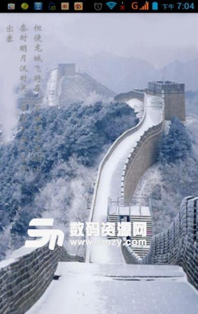 中国历史故事app截图