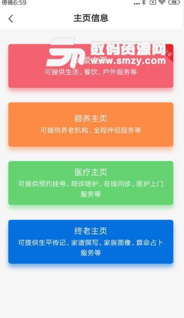 颐商app商家版下载