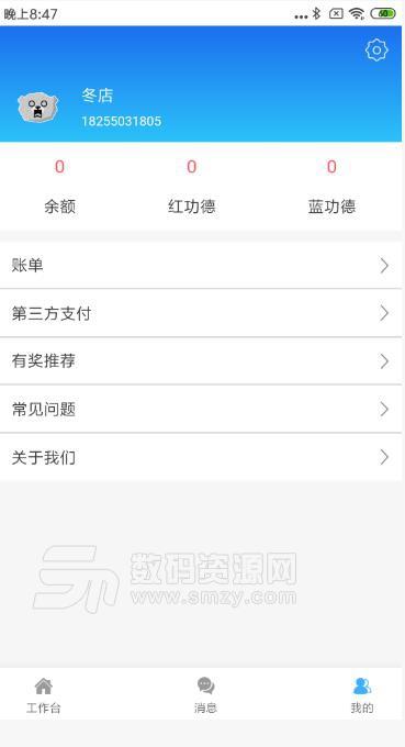 颐商app商家版