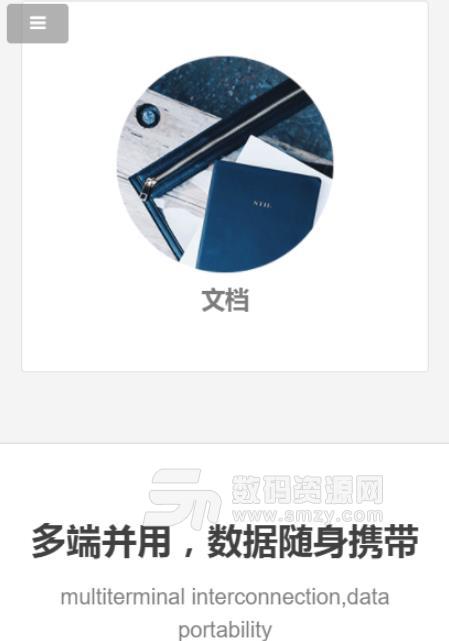 迅迅网盘app最新版图片