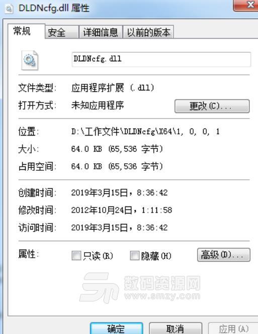 DLDNcfg.dll文件
