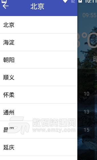 可可天气app手机版图片