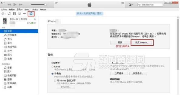 iOS12.2 beta6怎么降级