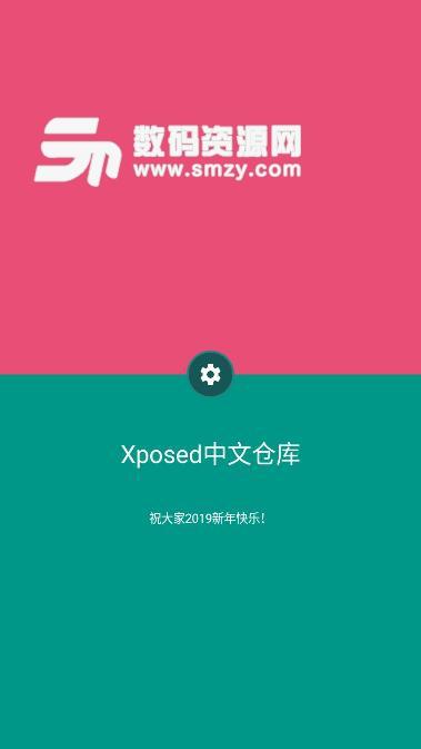 xposed中文仓库安卓版