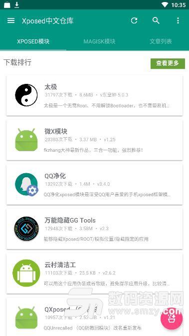 xposed中文仓库APP安卓版