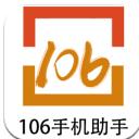 106手机助手安卓版