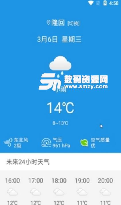 天气看看安卓版截图
