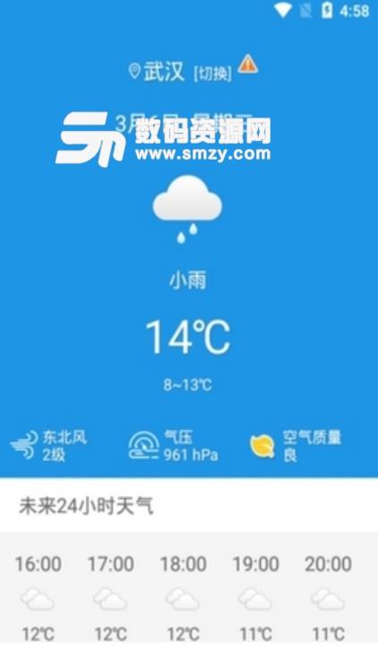 天气看看安卓版下载