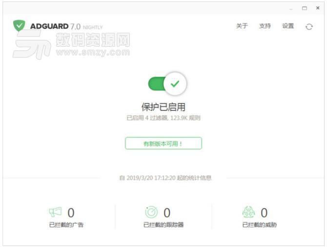 Adguard Premium7.0永久免费版下载