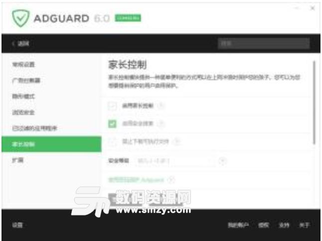 Adguard Premium7.0永久免费版