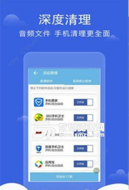 手机管家大师免费安卓app
